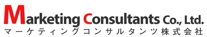 マーケティングコンサルタンツ株式会社