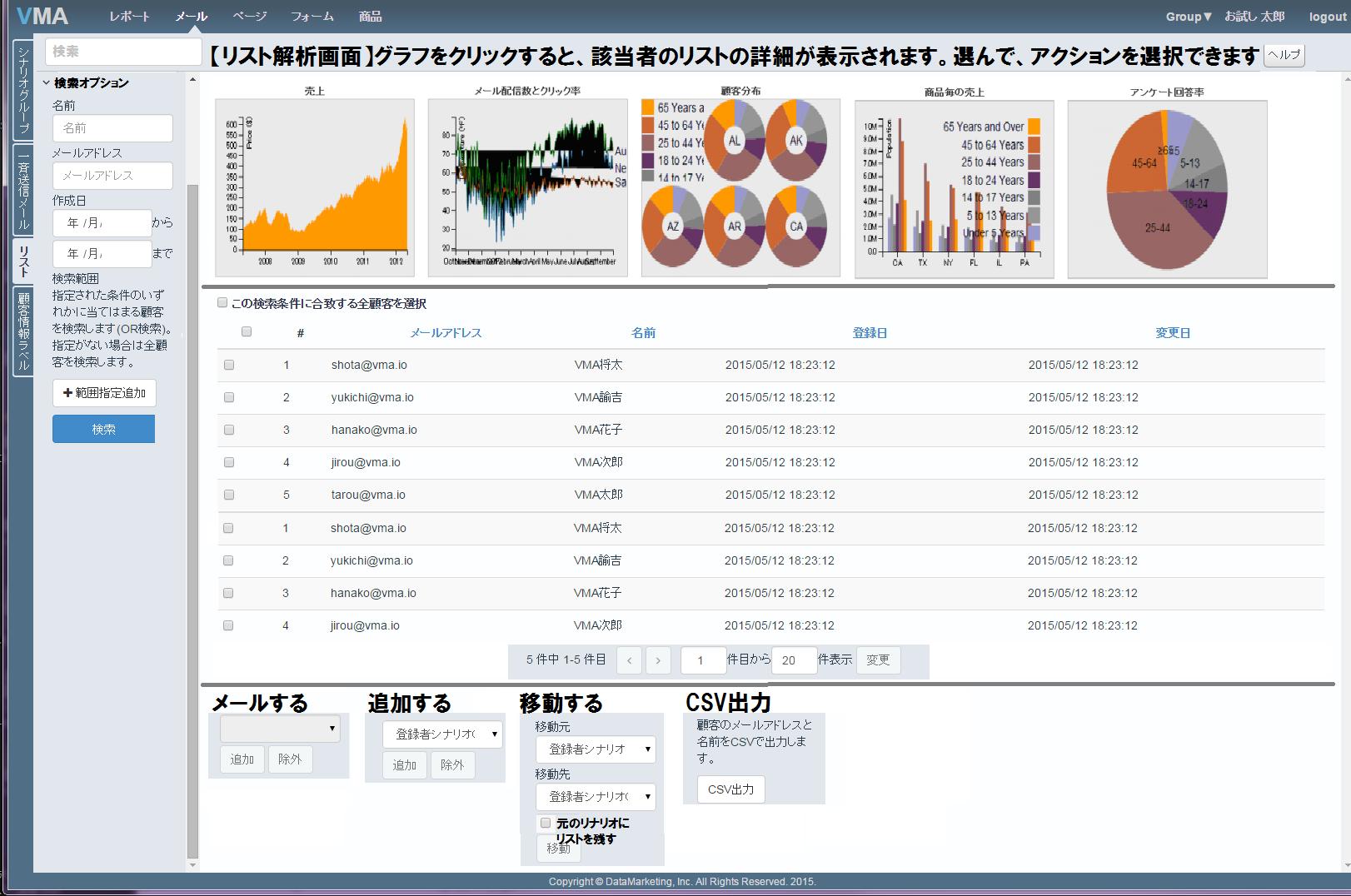 VMA開発画面