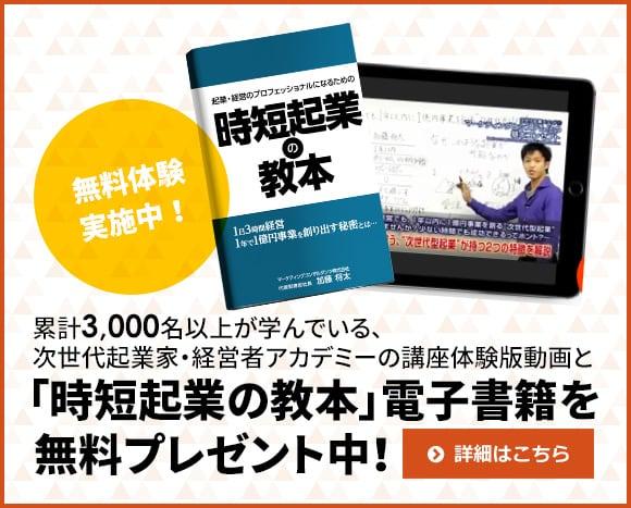 「時短起業の教本」電子書籍を無料プレゼント中!