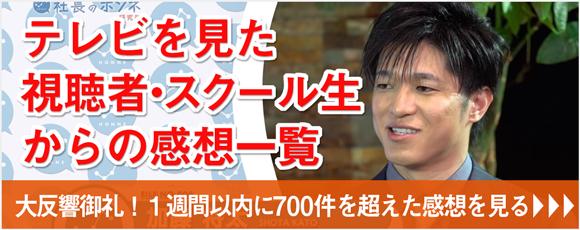加藤将太(次世代起業家・経営者アカデミー)地上波TV番組出演映像の感想